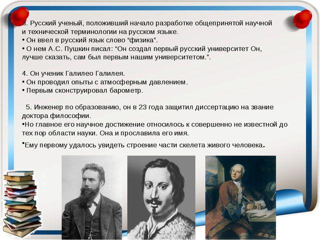 3. Русский ученый, положивший начало разработке общепринятой научной и технич...