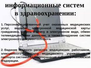 1.Персонифицированный учет оказанных медицинских услуг, ведение электронной