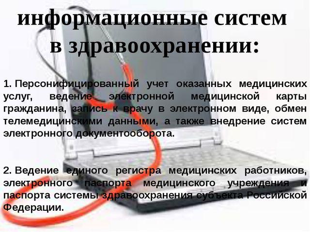 1.Персонифицированный учет оказанных медицинских услуг, ведение электронной...