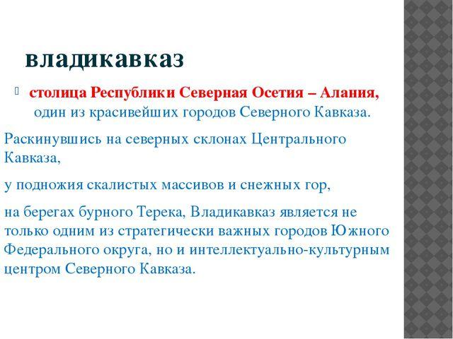 владикавказ столица Республики Северная Осетия – Алания, один из красивейших...