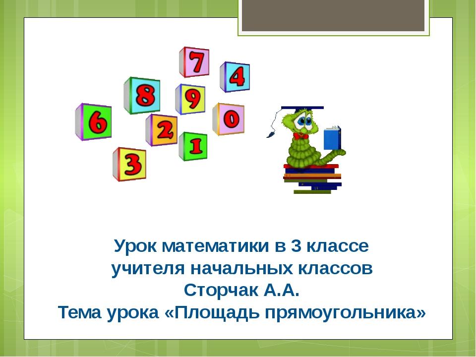 Урок математики в 3 классе учителя начальных классов Сторчак А.А. Тема урока...