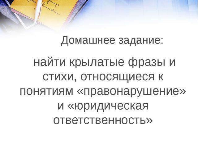 Домашнее задание: найти крылатые фразы и стихи, относящиеся к понятиям «право...