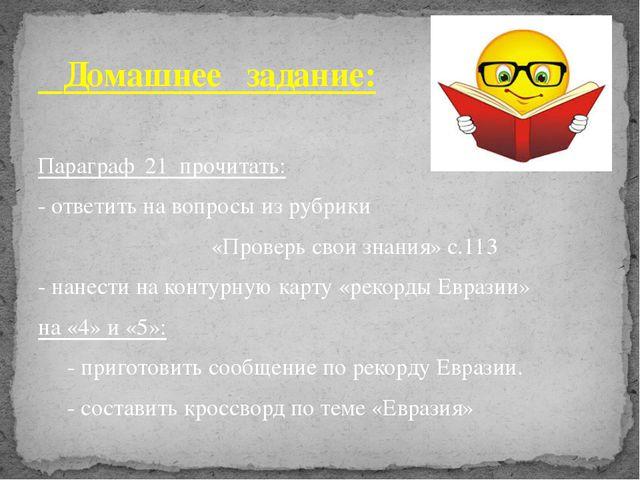 Параграф 21 прочитать: - ответить на вопросы из рубрики «Проверь свои знания...