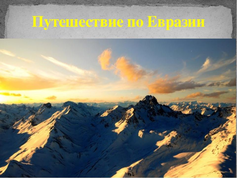 Путешествие по Евразии