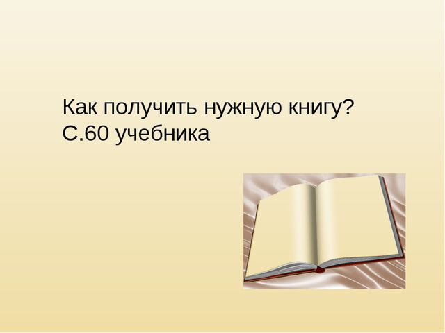 Как получить нужную книгу? С.60 учебника