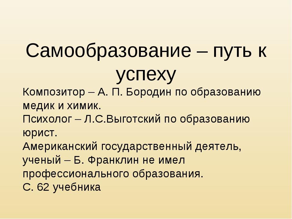 Самообразование – путь к успеху Композитор – А. П. Бородин по образованию мед...