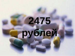 2475 рублей