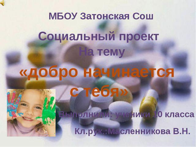 МБОУ Затонская Сош Социальный проект На тему «добро начинается с тебя» Выполн...