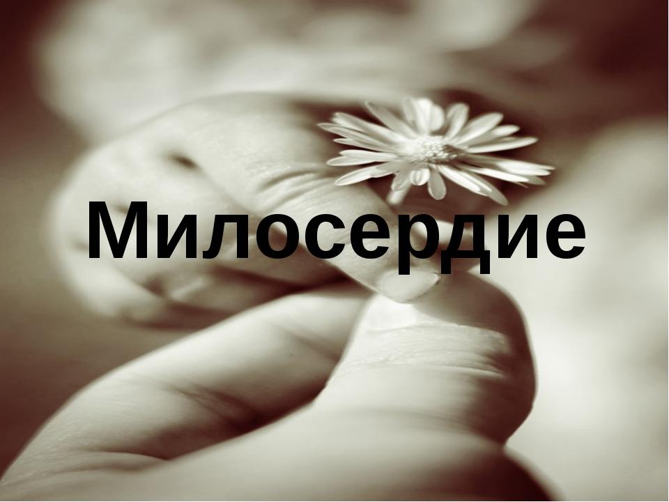 Милосердие
