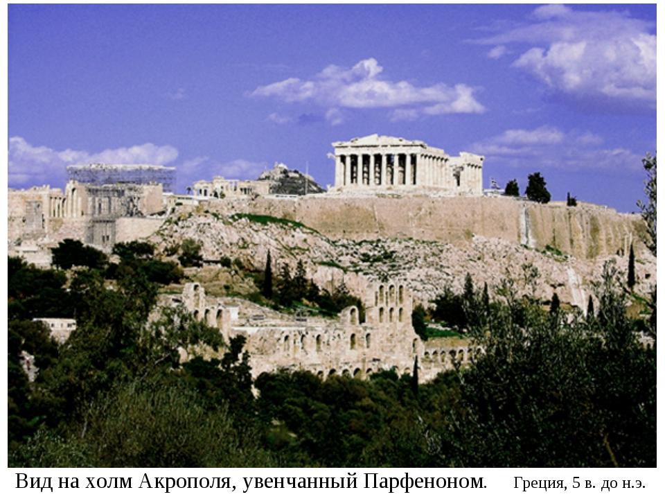 Вид на холм Акрополя, увенчанный Парфеноном. Греция, 5 в. до н.э.