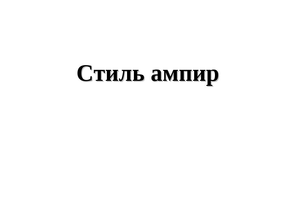 Стиль ампир