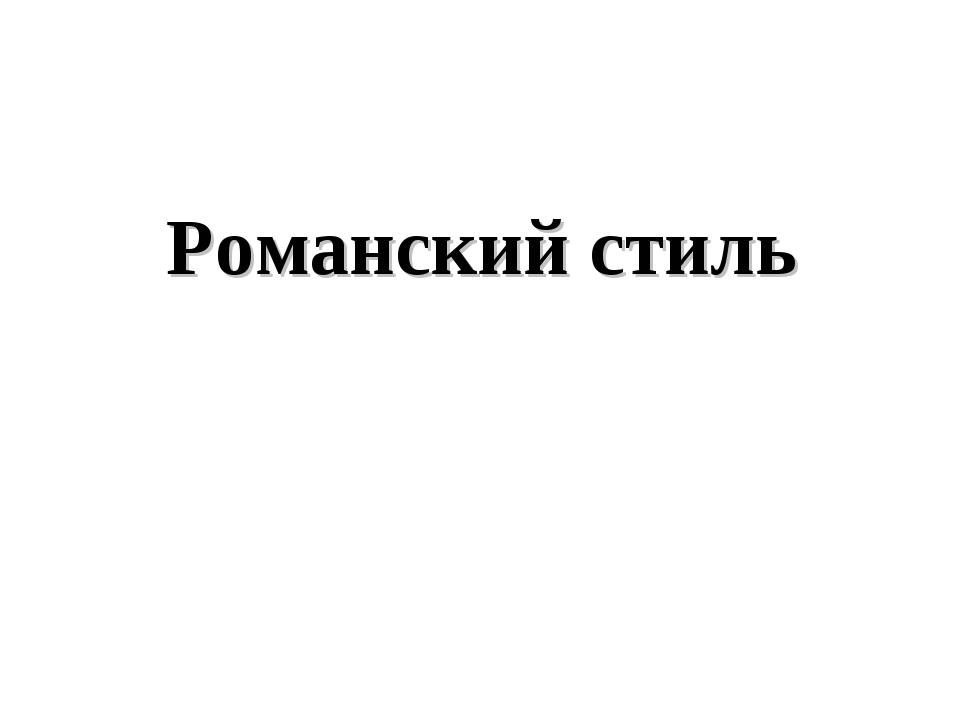 Романский стиль