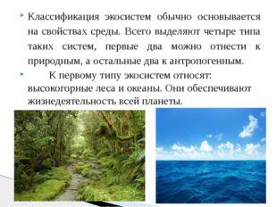Классификация экосистем обычно основывается на свойствах среды. Всего выделяю