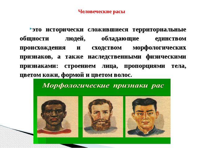 это исторически сложившиеся территориальные общности людей, обладающие единст...