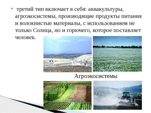 третий тип включает в себя: аквакультуры, агроэкосистемы, производящие проду...