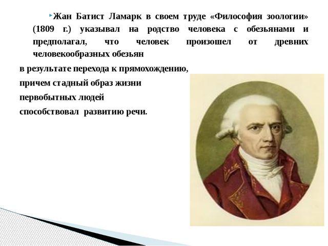 Жан Батист Ламарк в своем труде «Философия зоологии» (1809 г.) указывал на ро...