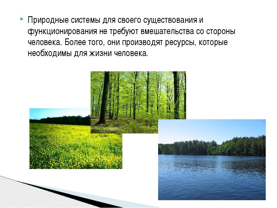 Природные системы для своего существования и функционирования не требуют вмеш...