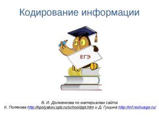 Кодирование информации В. И. Долженкова по материалам сайта К. Полякова http: