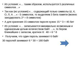 Из условия: «… таким образом, используется 5 различных символов…» Так как (из
