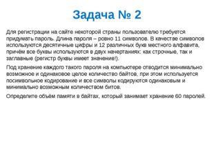 Задача № 2 Для регистрации на сайте некоторой страны пользователю требуется п