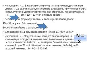 Из условия: «… В качестве символов используются десятичные цифры и 12 различн