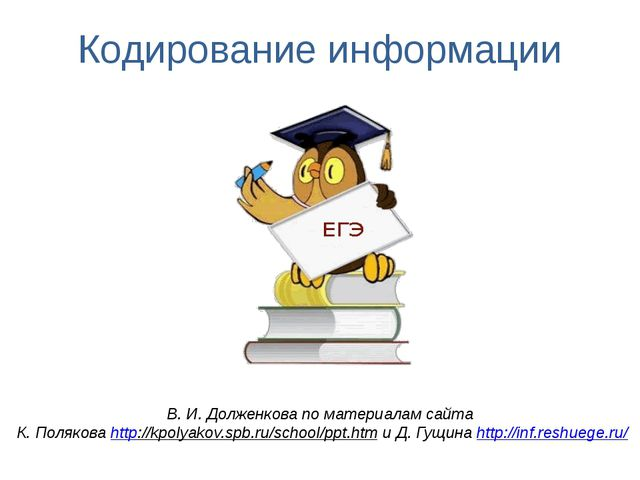Кодирование информации В. И. Долженкова по материалам сайта К. Полякова http:...
