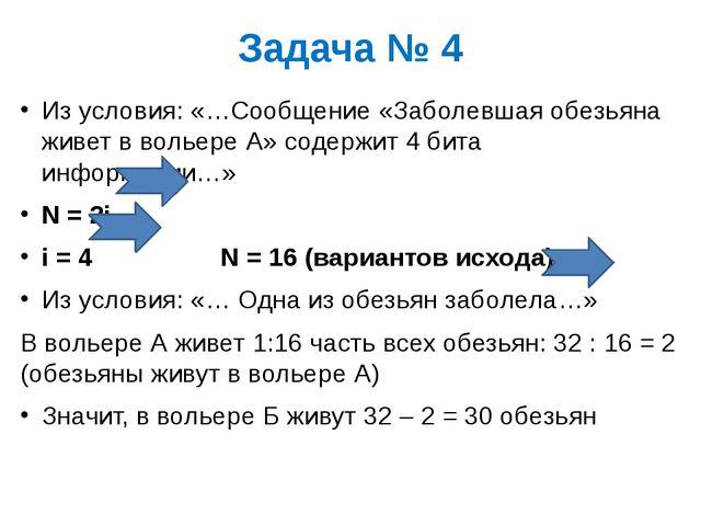 Задача № 4 Из условия: «…Сообщение «Заболевшая обезьяна живет в вольере А» со...