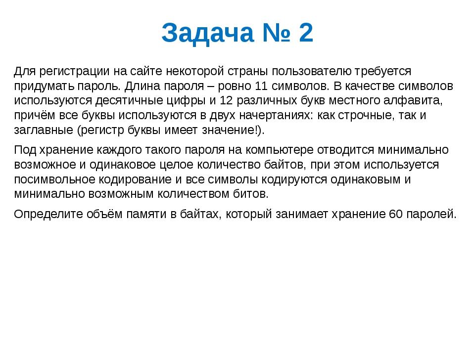 Задача № 2 Для регистрации на сайте некоторой страны пользователю требуется п...