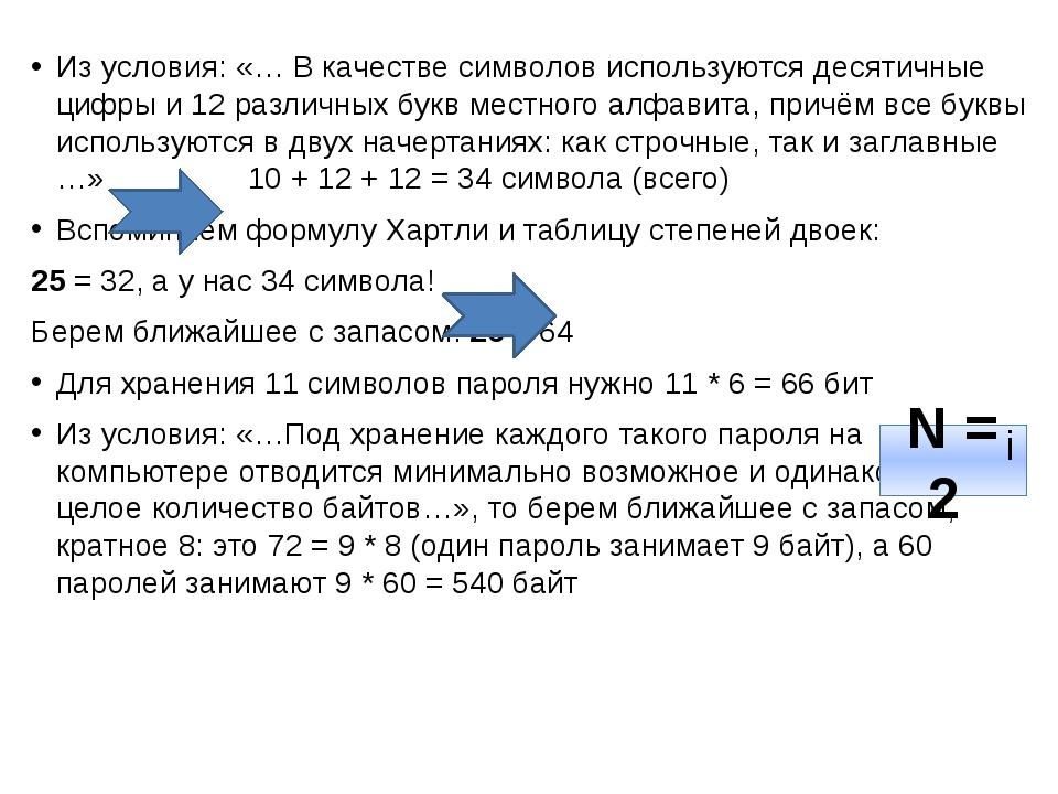 Из условия: «… В качестве символов используются десятичные цифры и 12 различн...