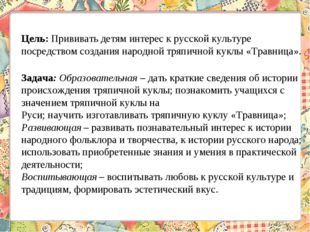 Цель: Прививать детям интерес к русской культуре посредством создания народн