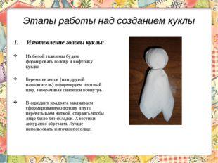 Этапы работы над созданием куклы Изготовление головы куклы: Из белой ткани мы