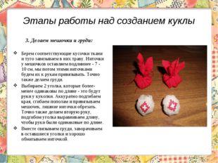 Этапы работы над созданием куклы 3. Делаем мешочки и груди: Берем соответству