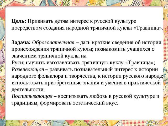 Цель: Прививать детям интерес к русской культуре посредством создания народн...