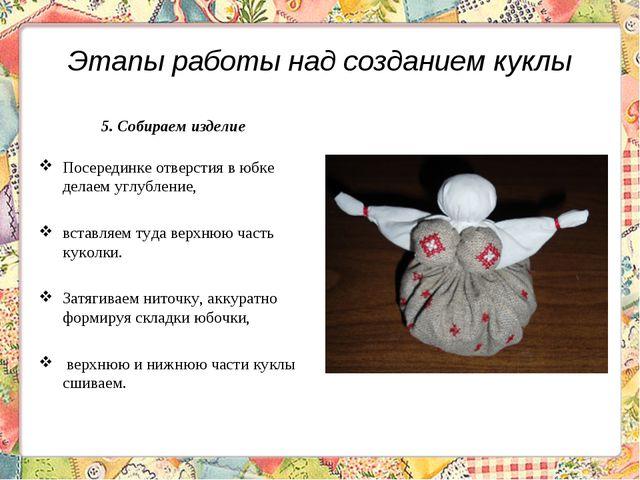 Этапы работы над созданием куклы 5. Собираем изделие Посерединке отверстия в...