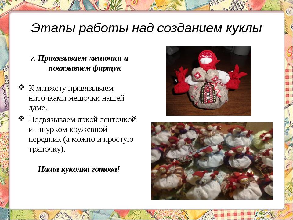 Этапы работы над созданием куклы 7. Привязываем мешочки и повязываем фартук К...