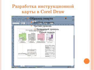 Разработка инструкционной карты в Corel Draw