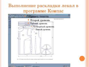 Выполнение раскладки лекал в программе Компас