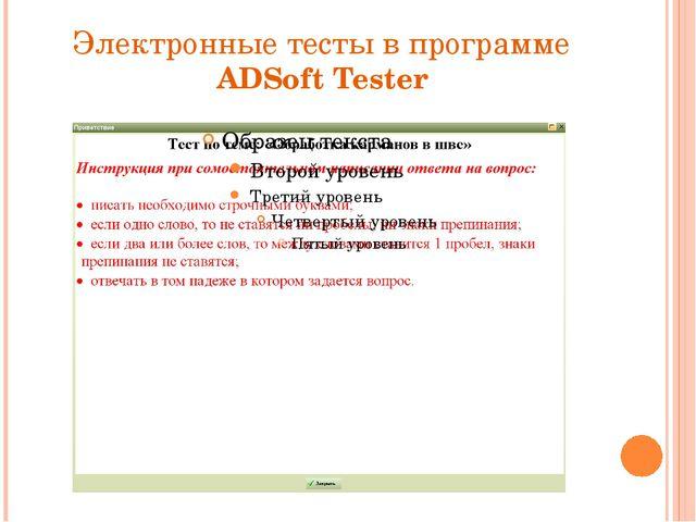 Электронные тесты в программе ADSoft Tester