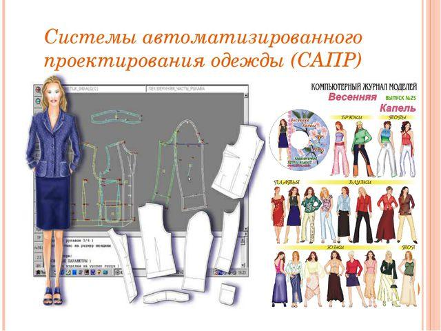 Системы автоматизированного проектирования одежды (САПР)