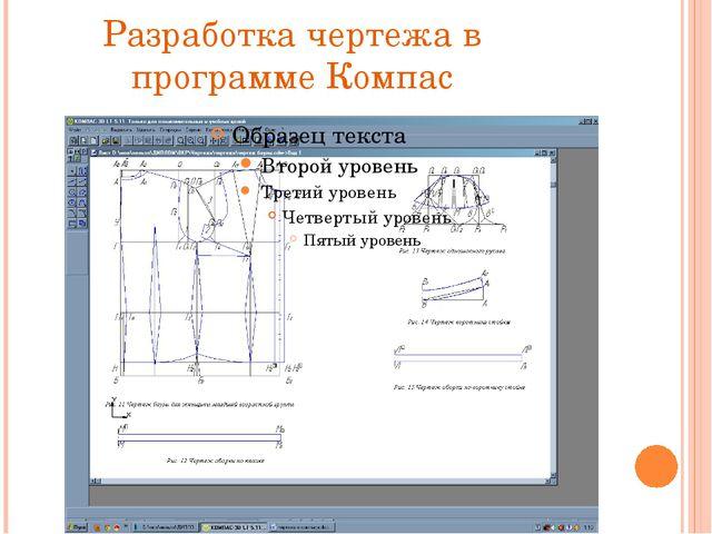 Разработка чертежа в программе Компас