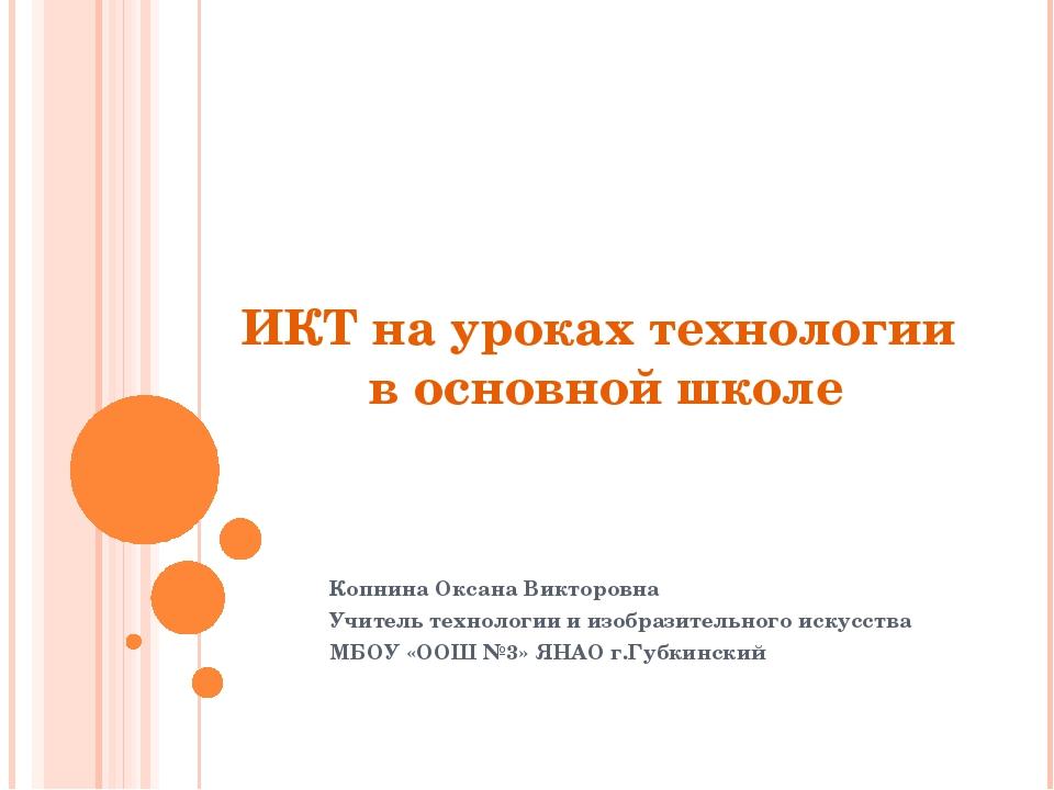 ИКТ на уроках технологии в основной школе Копнина Оксана Викторовна Учитель т...
