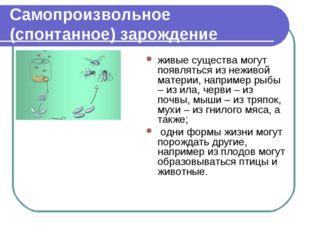 Самопроизвольное (спонтанное)зарождение живые существа могут появляться из н