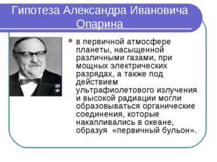 Гипотеза Александра Ивановича Опарина в первичной атмосфере планеты, насыщенн