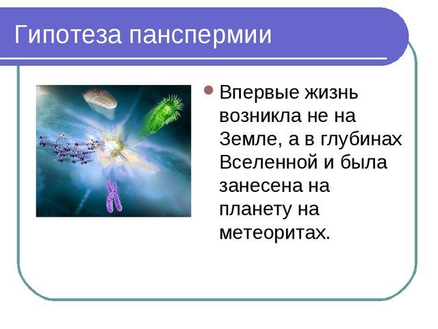 Гипотеза панспермии Впервые жизнь возникла не на Земле, а в глубинах Вселенно...