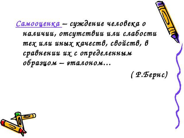 Самооценка – суждение человека о наличии, отсутствии или слабости тех или ины...