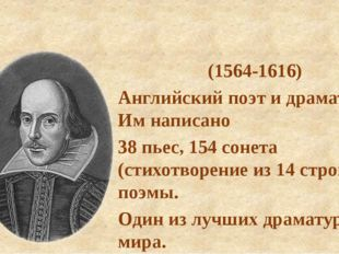 Уи́льям Шекспи́р (1564-1616) Английский поэт и драматург. Им написано 38 пьес