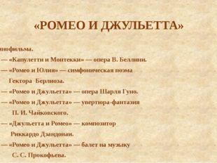 «РОМЕО И ДЖУЛЬЕТТА» 52 кинофильма. 1830 — «Капулетти и Монтекки» — опера В. Б