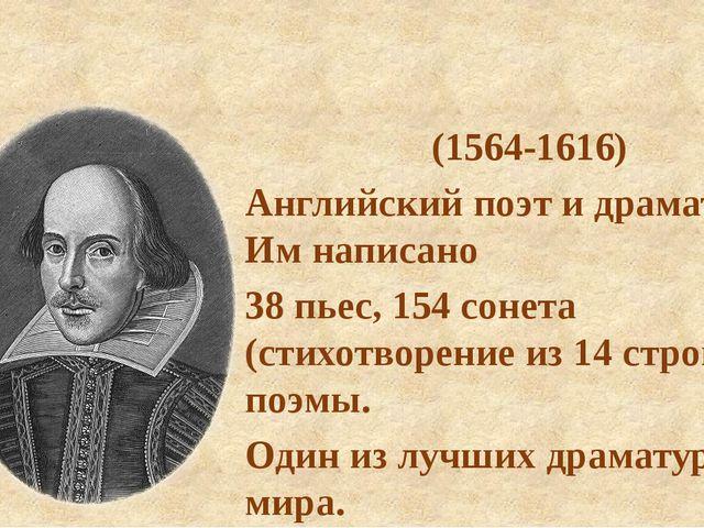 Уи́льям Шекспи́р (1564-1616) Английский поэт и драматург. Им написано 38 пьес...