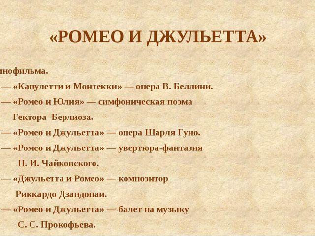 «РОМЕО И ДЖУЛЬЕТТА» 52 кинофильма. 1830 — «Капулетти и Монтекки» — опера В. Б...