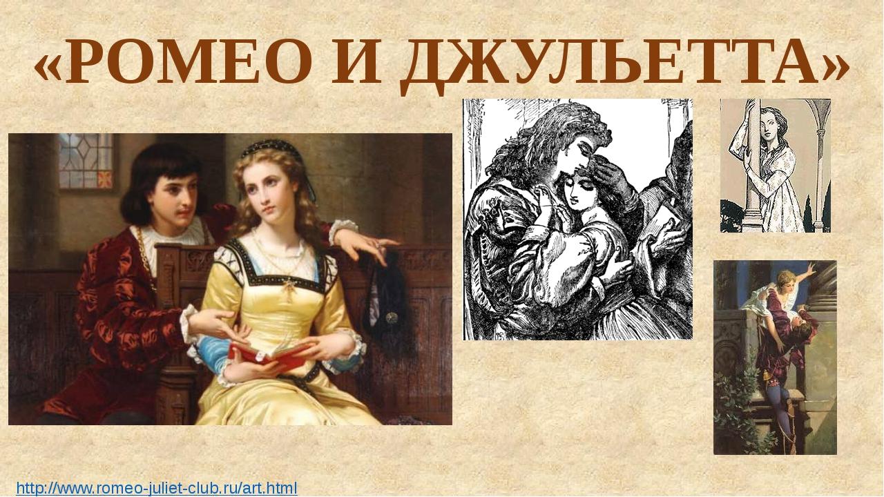«РОМЕО И ДЖУЛЬЕТТА» http://www.romeo-juliet-club.ru/art.html